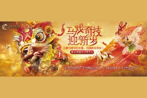 2019年珠海長隆國際馬戲城普通座特定日門票(馬戲)