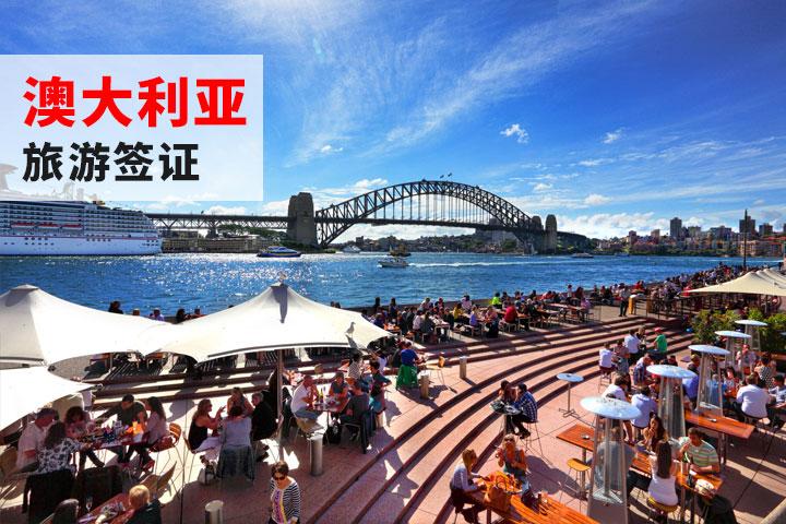 旅展促销-澳大利亚旅游签证买一送一