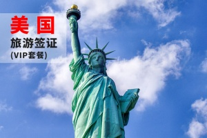 美国旅游个人签证(VIP套餐)