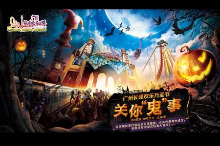 广州长隆欢乐世界万圣节夜场门票
