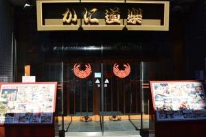 日本-日本【套餐代訂】東京蟹道樂美食套餐(西新宿5丁目店)