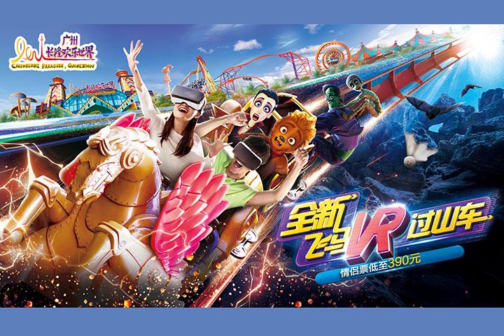 广州长隆欢乐世界-广州长隆欢乐世界+国际大马戏特定日套票