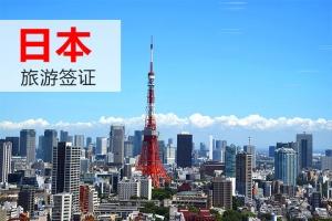 日本签证-日本个人旅游签证(11·15会员日)