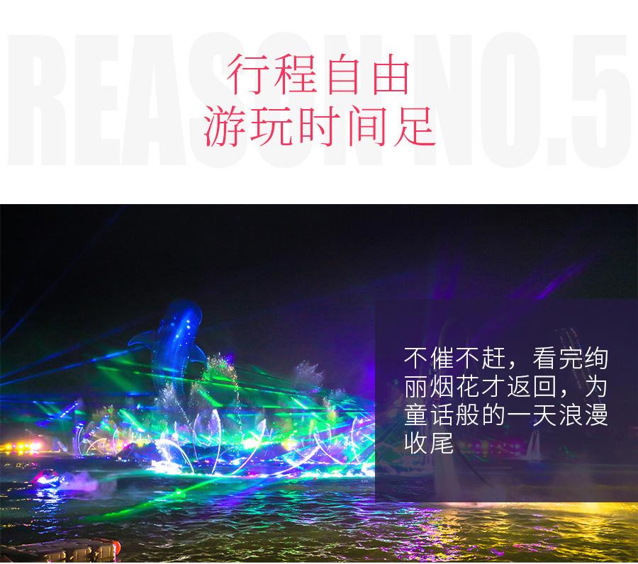 单品抢购珠海长隆海洋王国1天_09.jpg