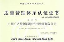 获质量管理体系认证证书