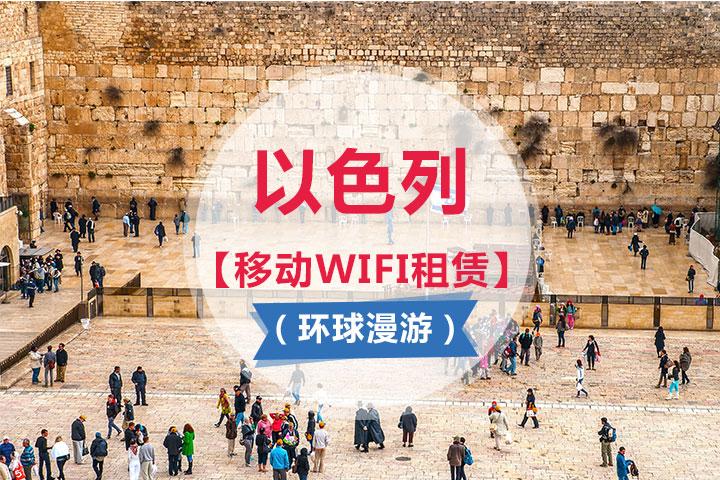 以色列【移动WIFI租赁】
