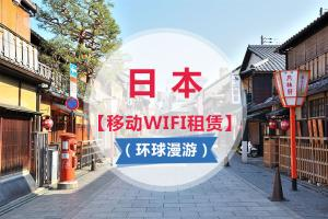 日本【移動WIFI租賃】