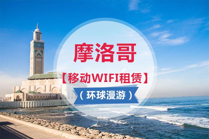 摩洛哥【移动WIFI租赁】