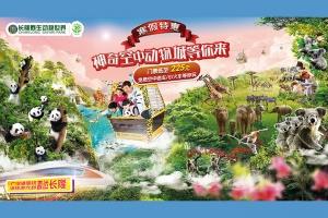 广州长隆野生动物世界 平日特惠全票(2019年1月排期)