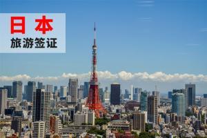 【雙十一】日本簽證(個人旅游,12個工作日,廣東領區)
