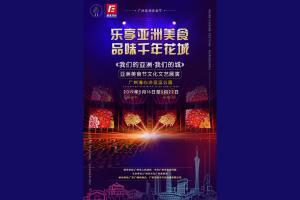 广州亚洲美食节文化文艺展演门票(票档80元)