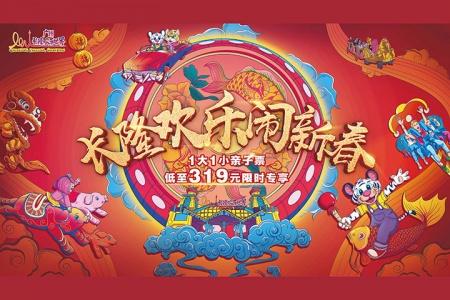 广州长隆欢乐世界-广州长隆欢乐世界 2月特惠双人票