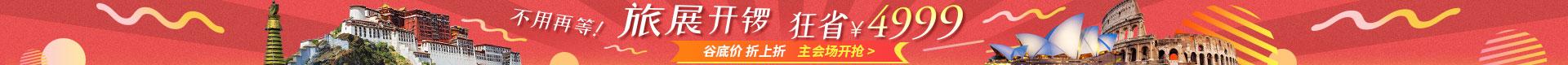 春季旅展 劲省¥4999