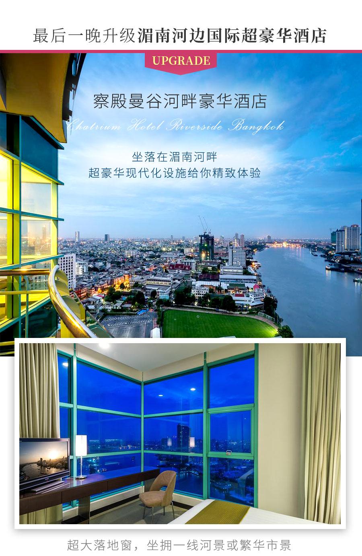 泰国曼谷芭提雅_05.jpg