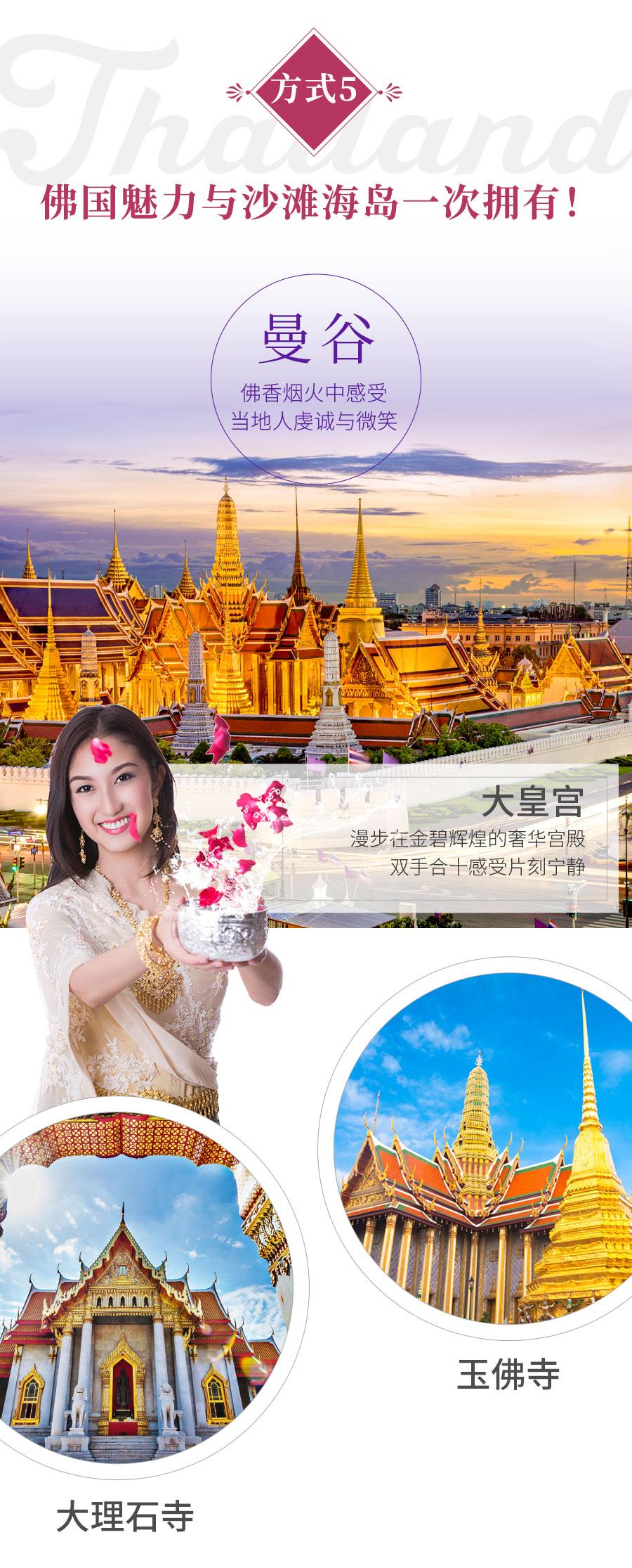 泰国曼谷芭提雅_12.jpg
