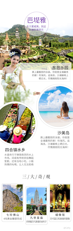 泰国曼谷芭提雅_13.jpg
