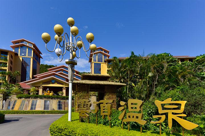 惠州南昆山云顶温泉度假村-家庭套房/汽车复式套房