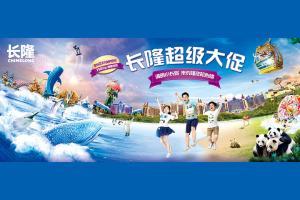珠海长隆海洋王国 特定日两日门票(7-12月排期)