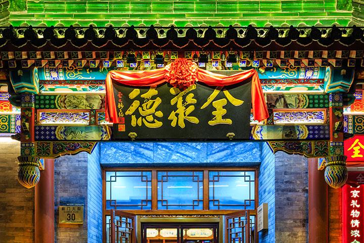 【北京自由行】北京双飞5天*含4晚三环内豪华酒店*自由行京喜套餐*广州往返