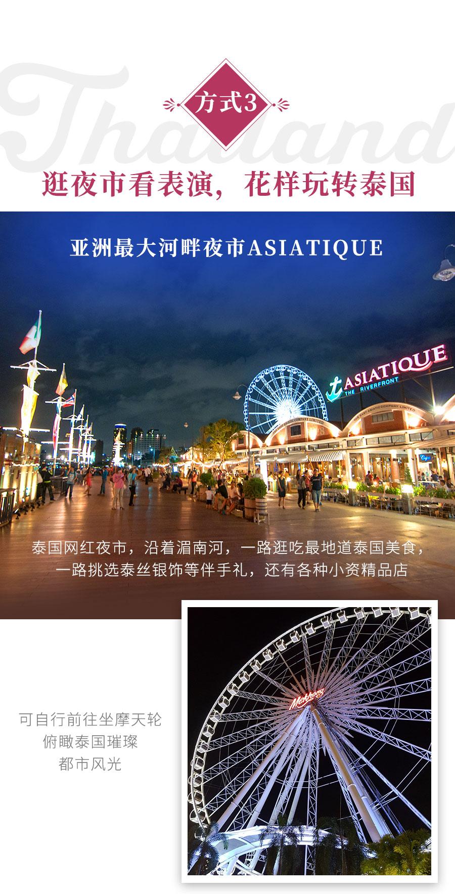 泰国曼谷芭提雅_08.jpg