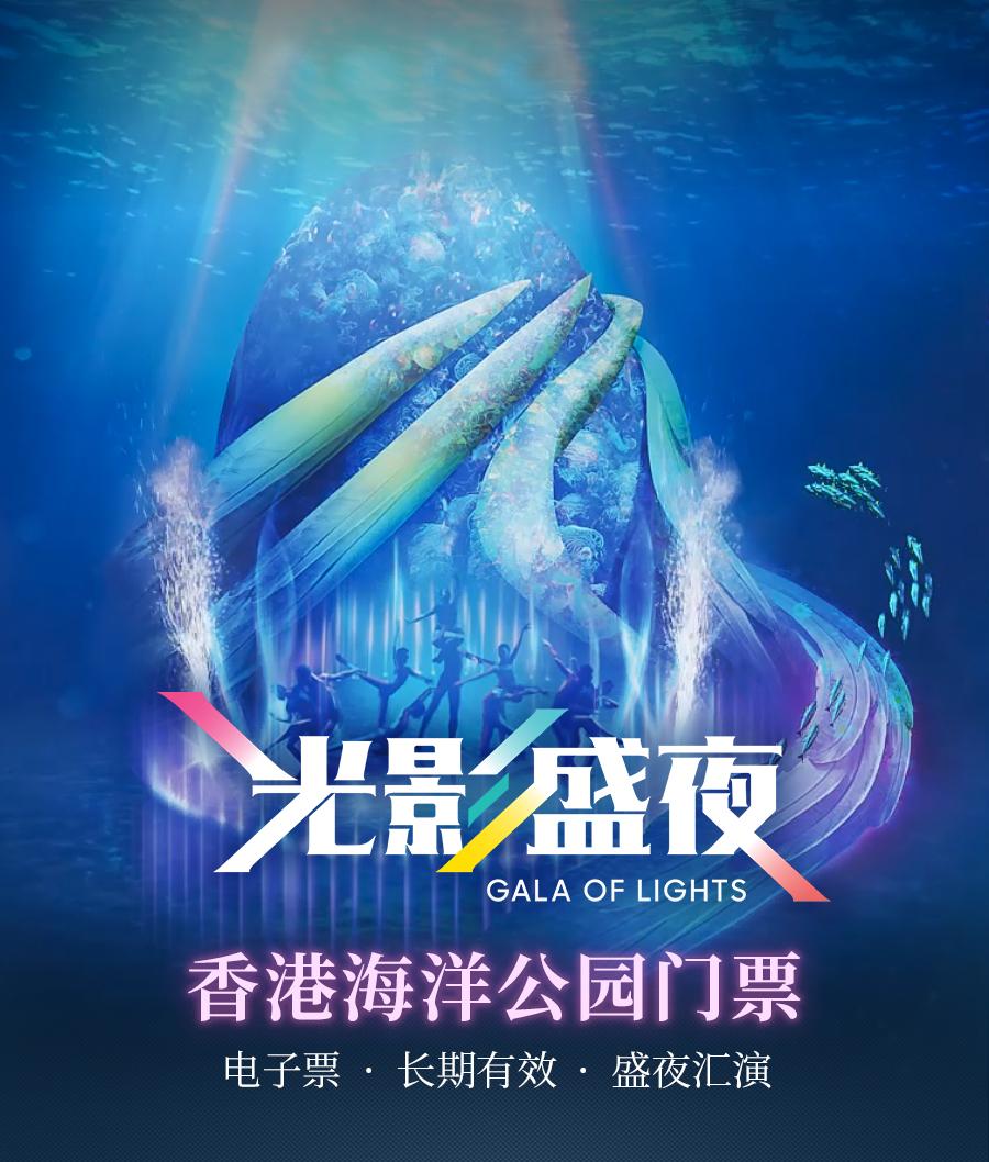 香港海洋公园光影盛夜_01.jpg
