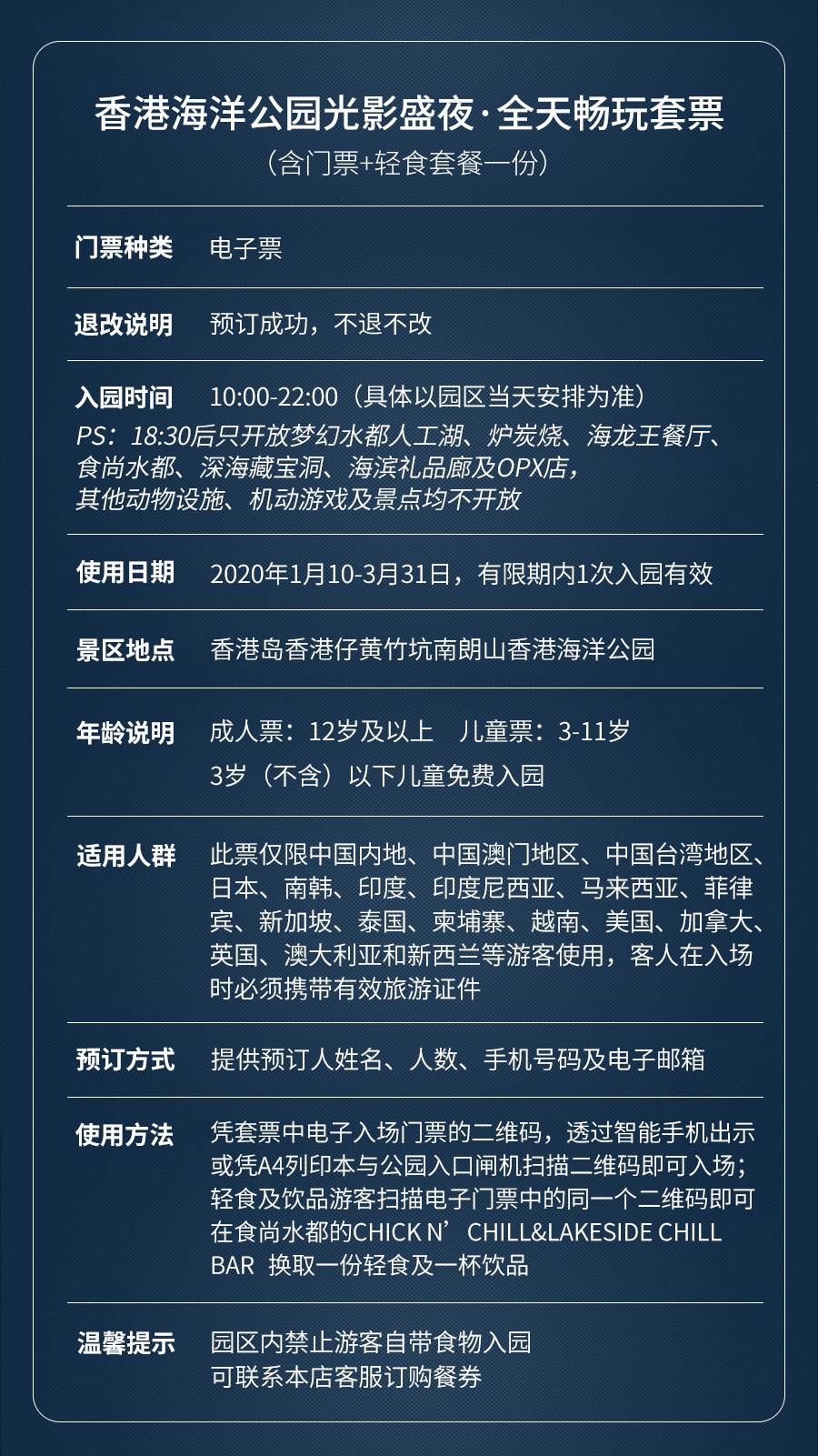 香港海洋公园光影盛夜_02.jpg