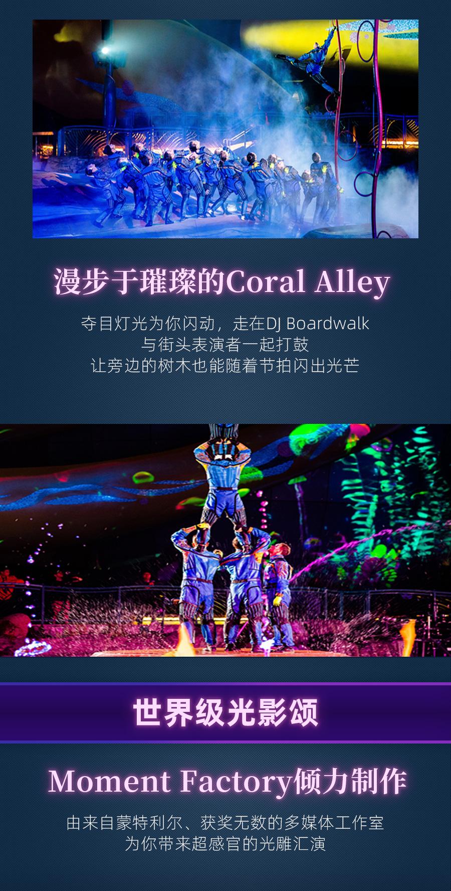 香港海洋公园光影盛夜_04.jpg