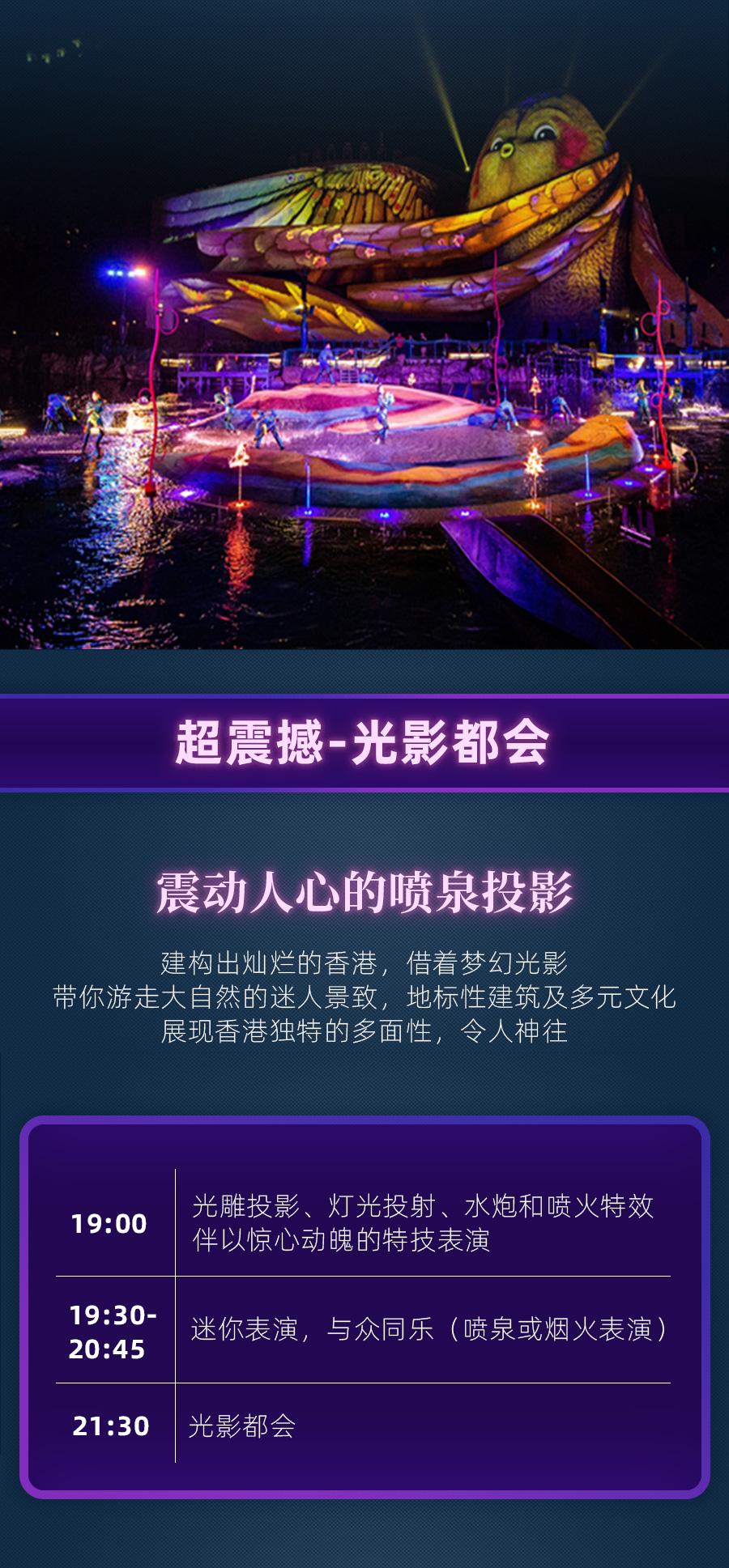 香港海洋公园光影盛夜_05.jpg
