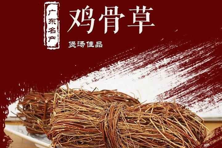 【代售】连州野生鸡骨草500g(全国包邮)
