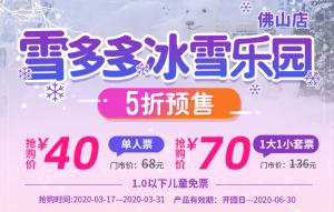 【代订票券】(3月促销)雪多多冰雪乐园(佛山店)单人票