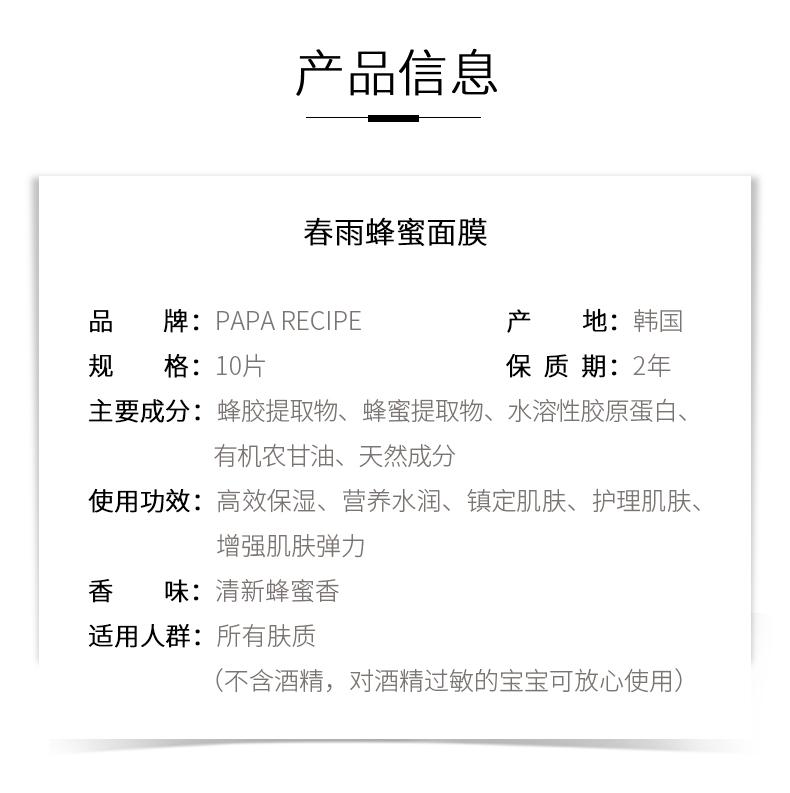 黄蜂蜜面膜详情页-新版_04.jpg