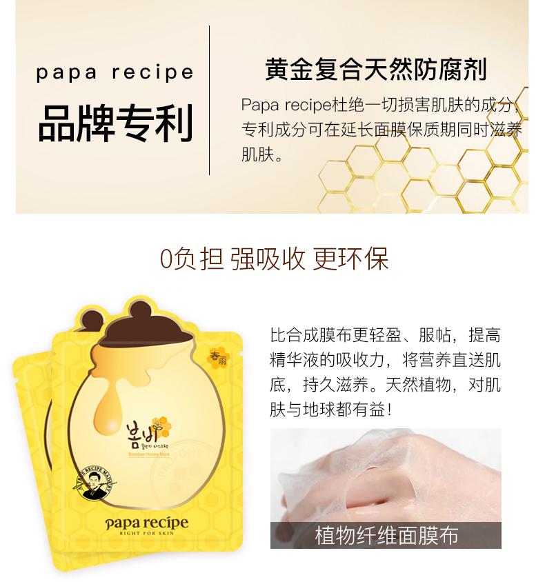 黄蜂蜜面膜详情页-新版_09.jpg