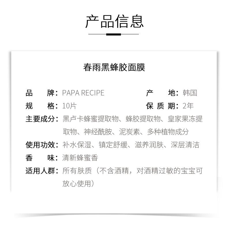 黑蜂胶详情页-新版_04.jpg
