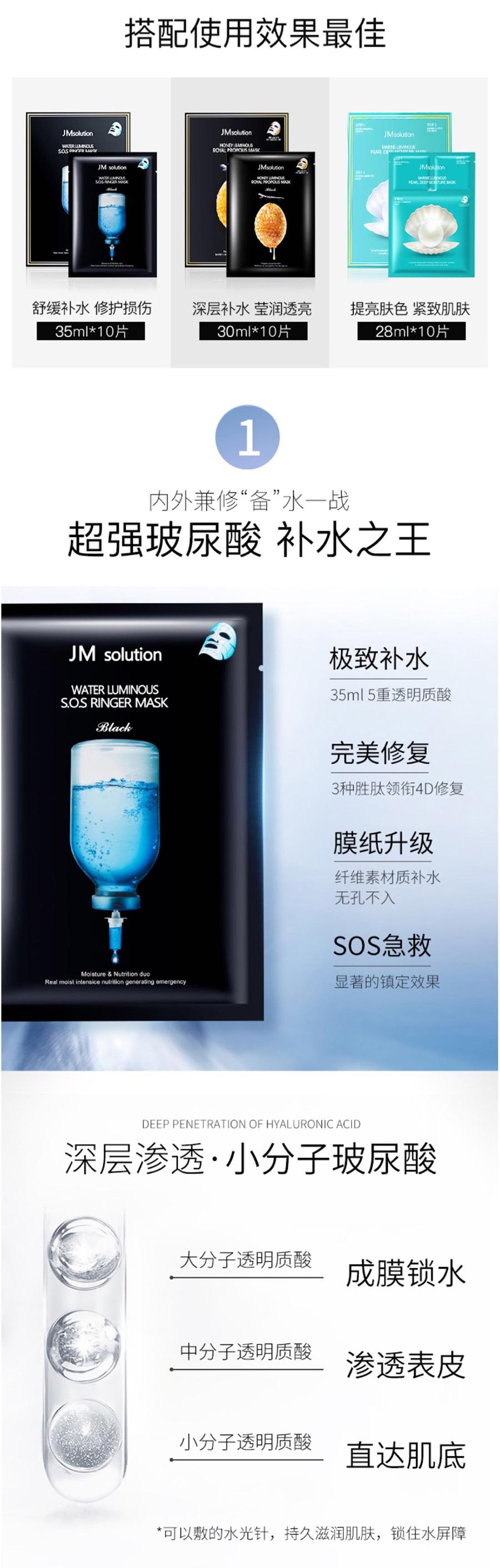 JMsolution面膜_02.jpg