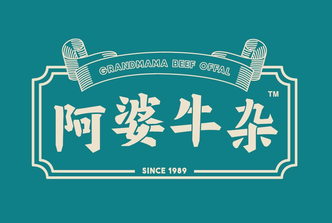 阿婆牛杂logo.jpg