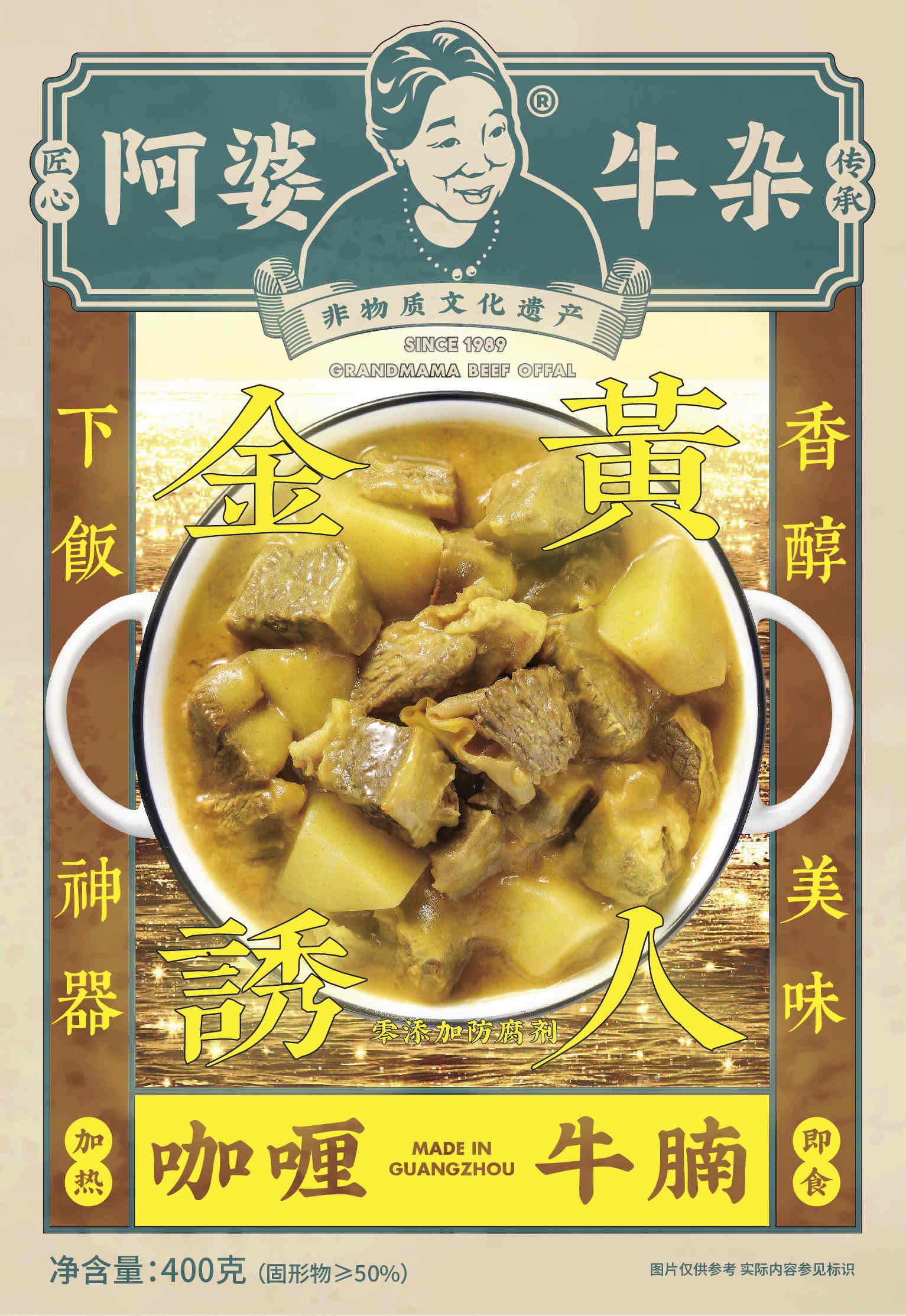 咖喱牛腩.jpg