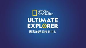 【直连】珠海横琴国家地理探险家中心 优惠标准1日期票