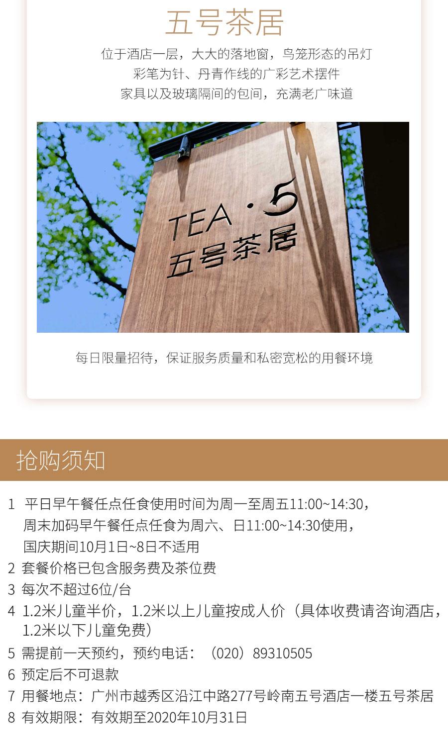 岭南五号(9).jpg