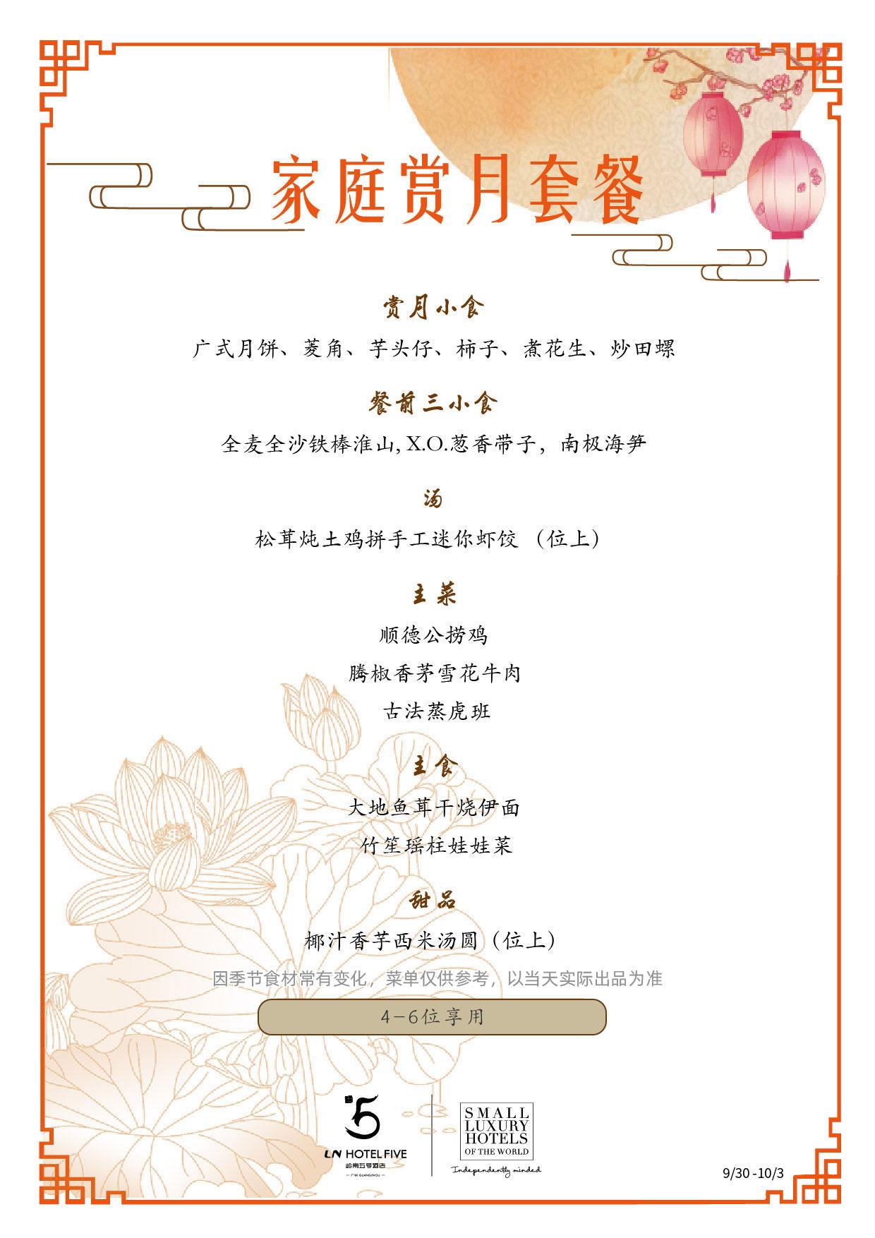 02家庭赏月套餐(4-6人)(2).jpg
