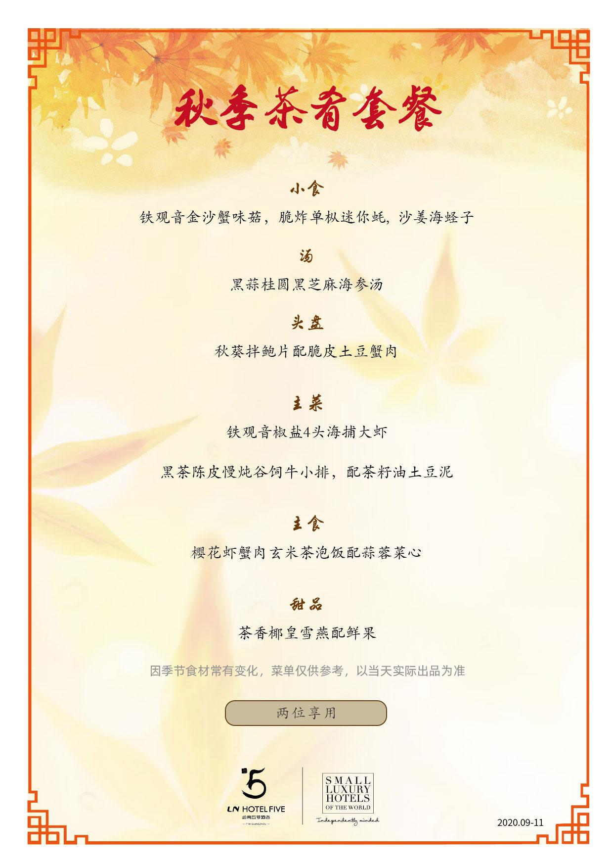 03金秋茶肴套餐(双人)(2).jpg