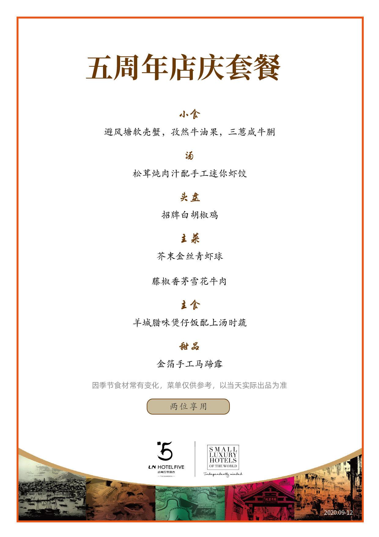 04五周年店庆套餐(2).jpg