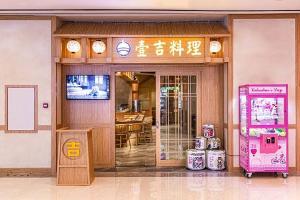 【壹吉料理】2-3人高级日料套餐