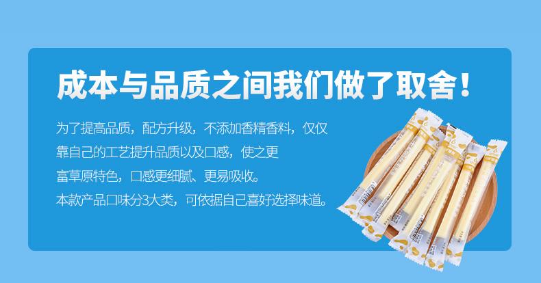 C类-内蒙古-呼和浩特市-108g牛奶条(59EA)06-内蒙古蒙亮民贸(集团)有限公司授权使用.jpg