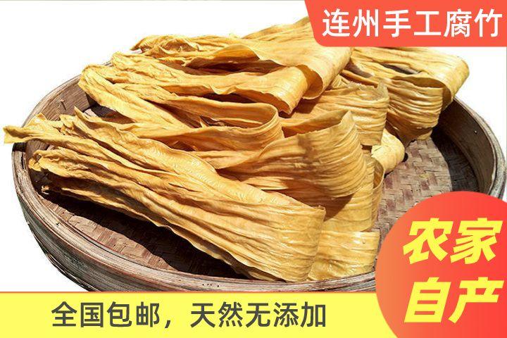 【助农】连州手工腐竹500g(全国包邮)