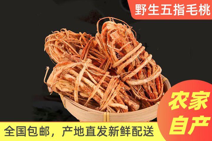 【助农】连州野生五指毛桃500g(全国包邮)