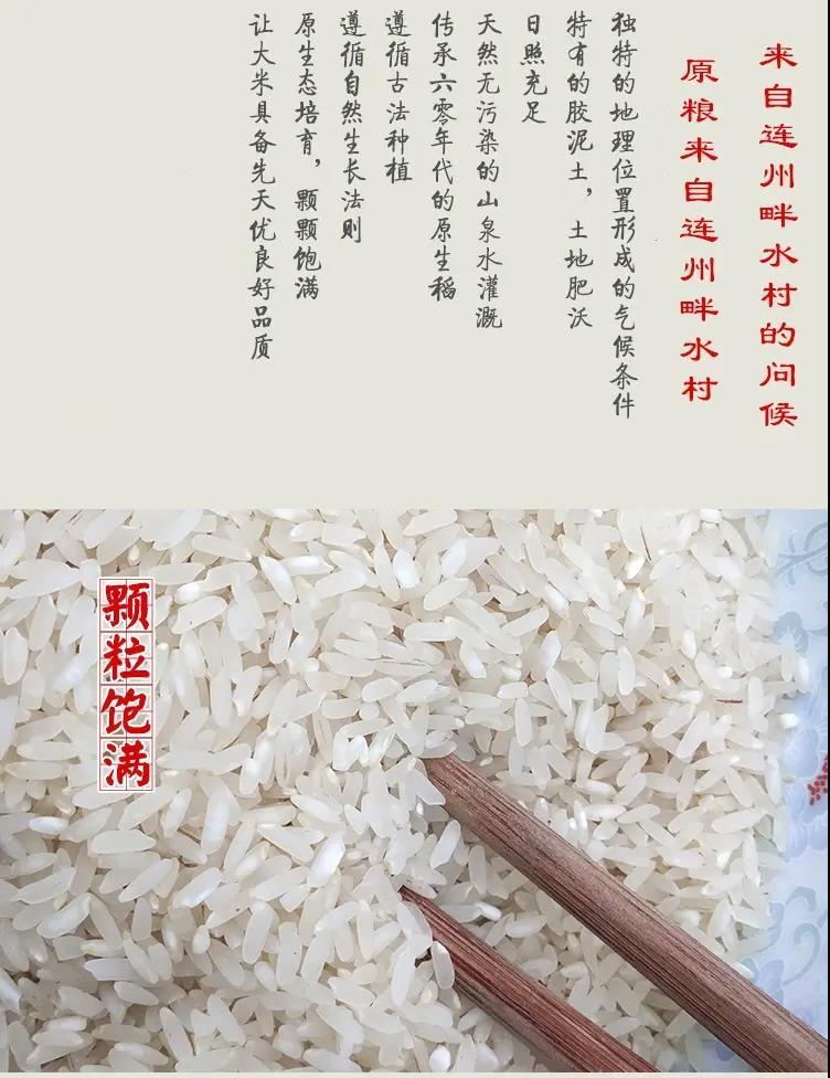 连州畔水长皮油粘米(广东省内包邮)