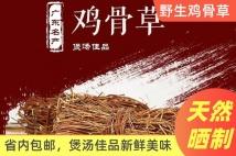 连州野生鸡骨草500g(全国包邮)