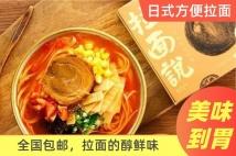 【拉面说】日式方便拉面4盒(全国包邮)-博域