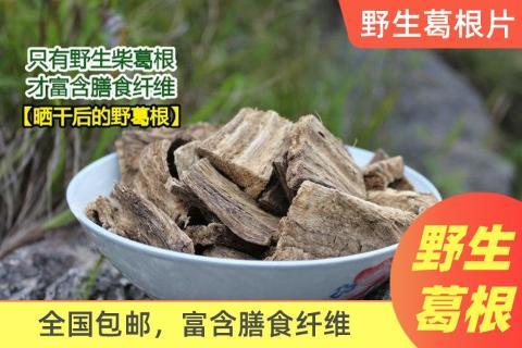 连州野生葛根片500g(全国包邮)