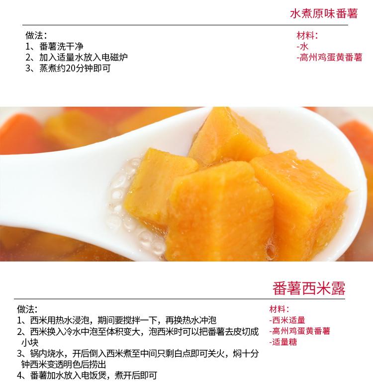 鸡蛋黄番薯_12.jpg